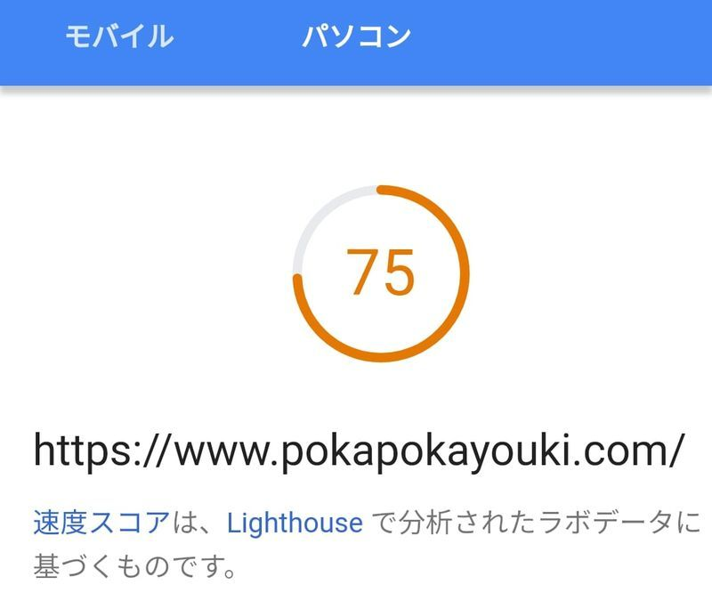f:id:pokapokayouki:20190319113248j:plain
