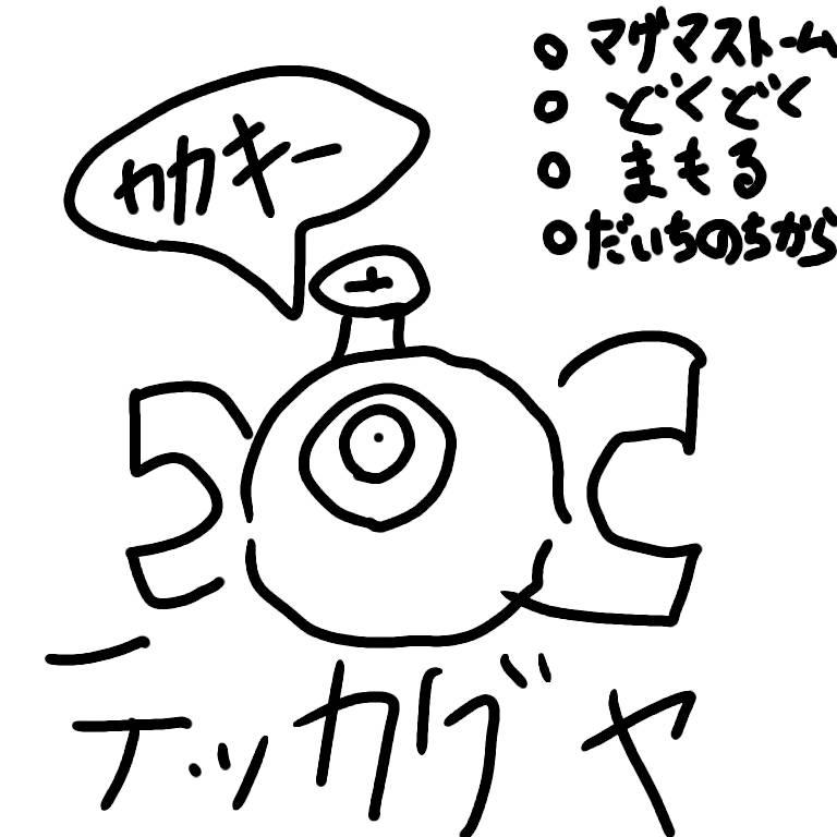 f:id:poke-ebi:20180711162753j:plain