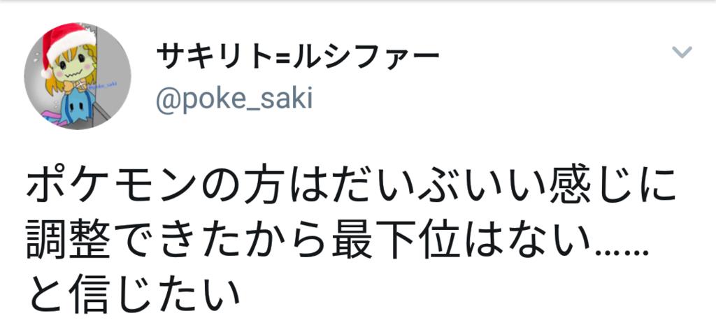 f:id:poke3k1:20181221233816p:plain