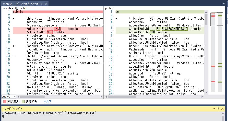 Visual Studio 2017 で diff を使う - poke_dev's blog