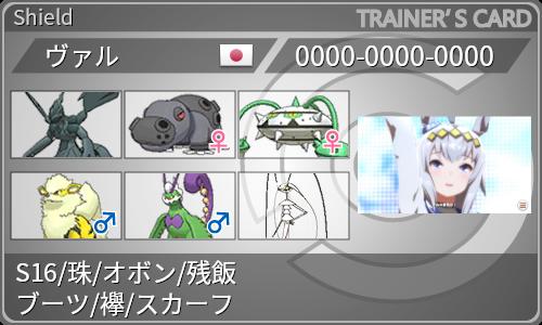 f:id:poke_varu:20210401211241p:plain