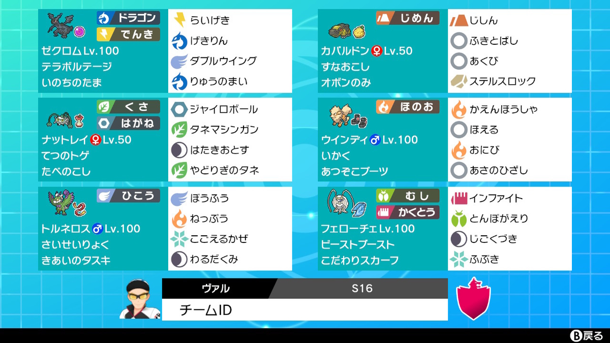 f:id:poke_varu:20210401211501j:plain