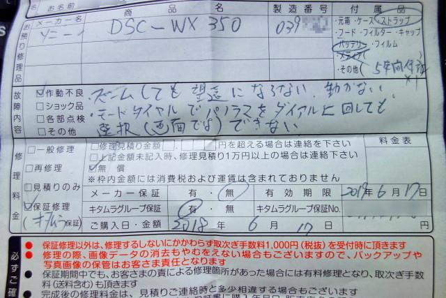 f:id:pokefuku2:20200104151819j:plain