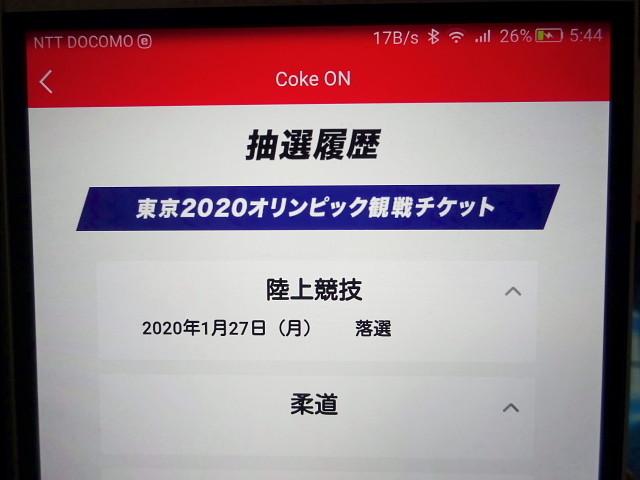 f:id:pokefuku2:20200127054454j:plain