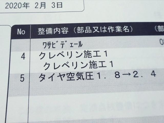 f:id:pokefuku2:20200203120514j:plain