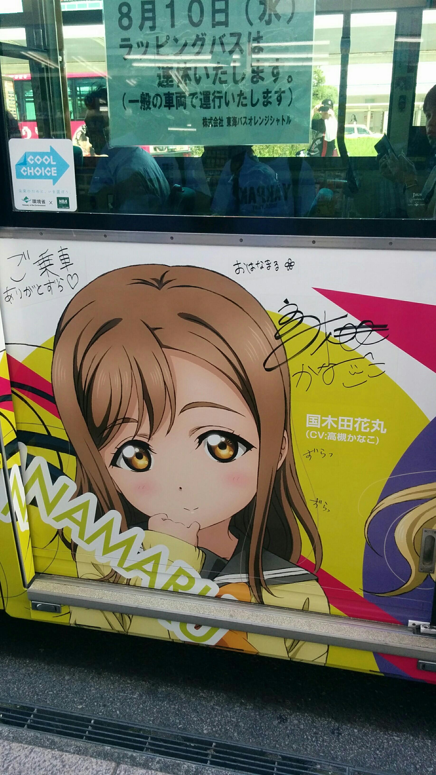 ラッピングバス 花丸ちゃん