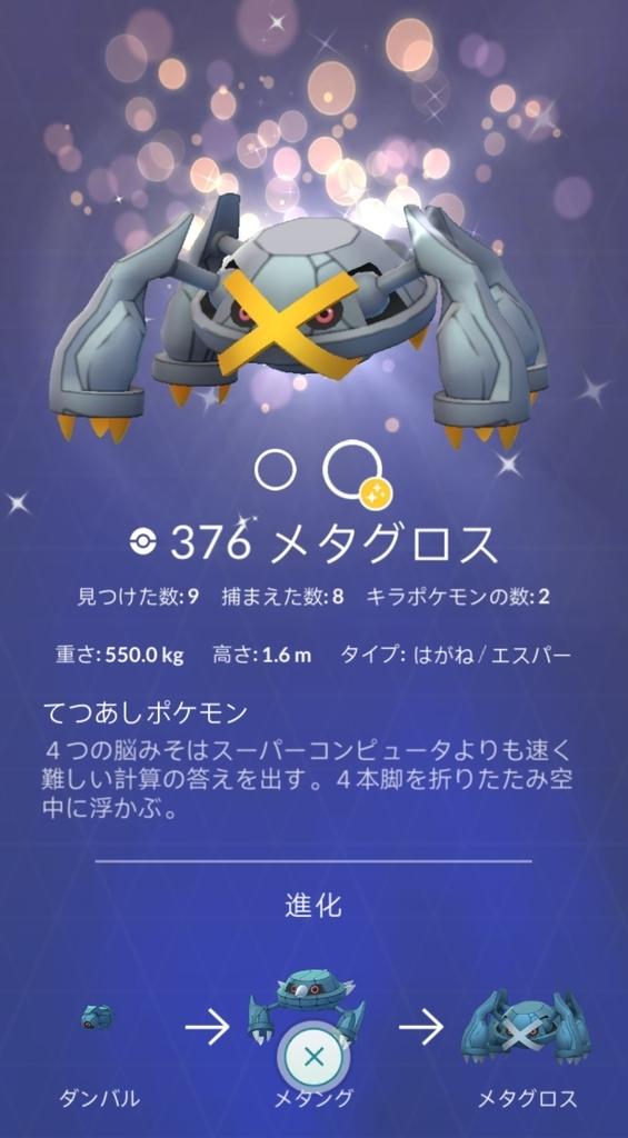 メタグロス図鑑画面キラver.