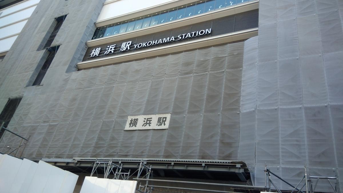工事中の横浜駅