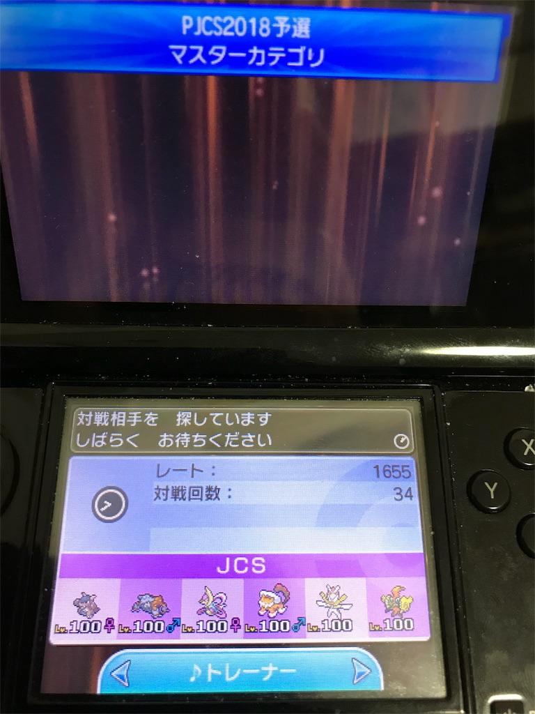 f:id:pokehiro283:20180515181530j:image