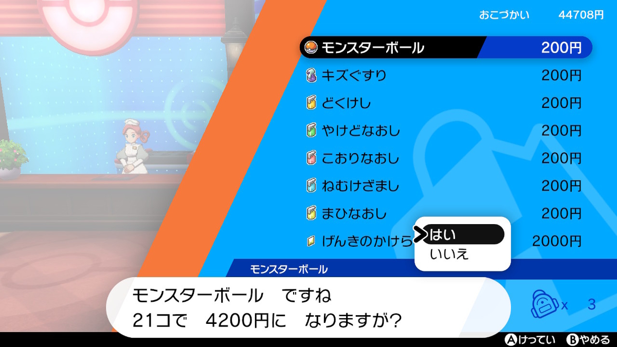 f:id:pokelive:20200327152427j:plain
