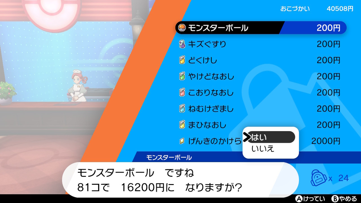 f:id:pokelive:20200327152435j:plain