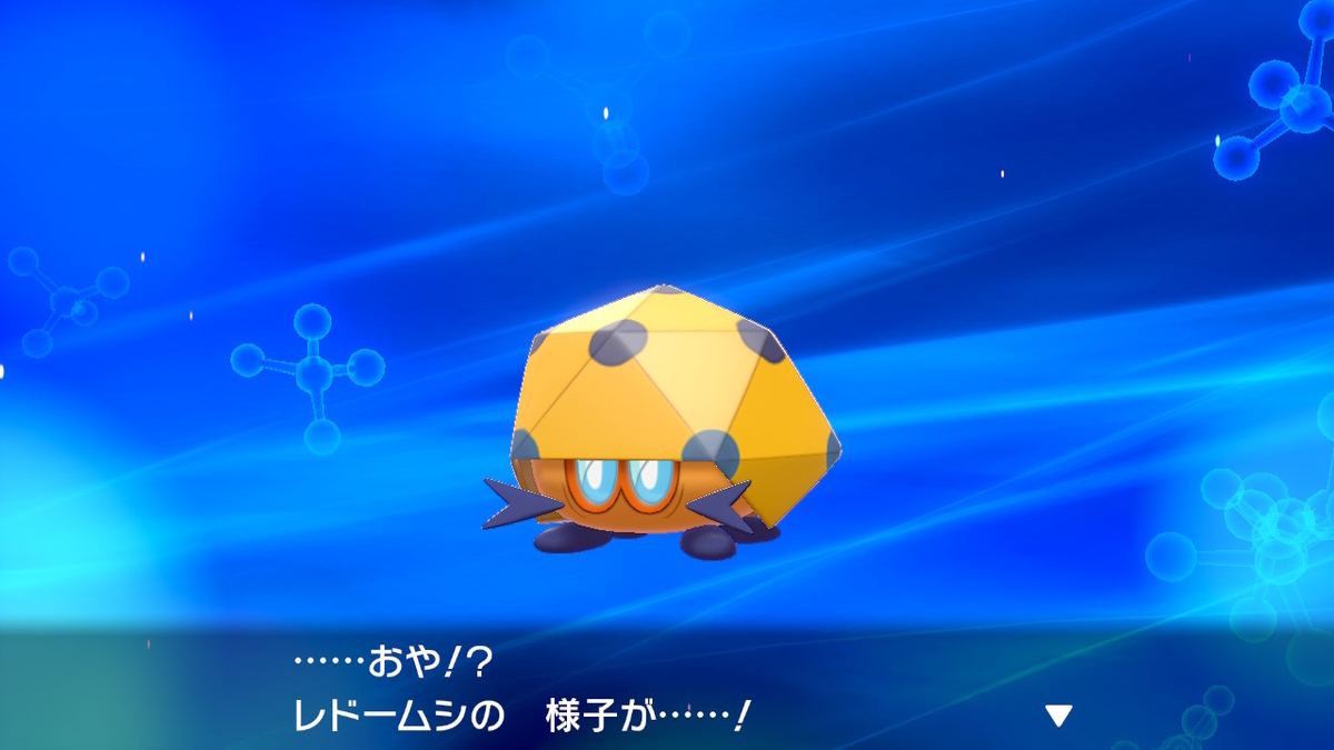 f:id:pokelive:20200408151348j:plain