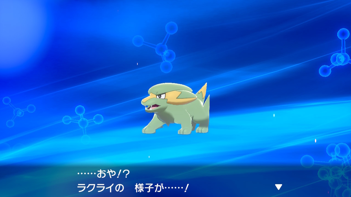 f:id:pokelive:20200408151443j:plain