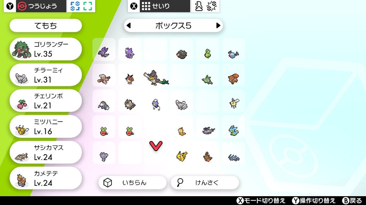f:id:pokelive:20200408151559j:plain
