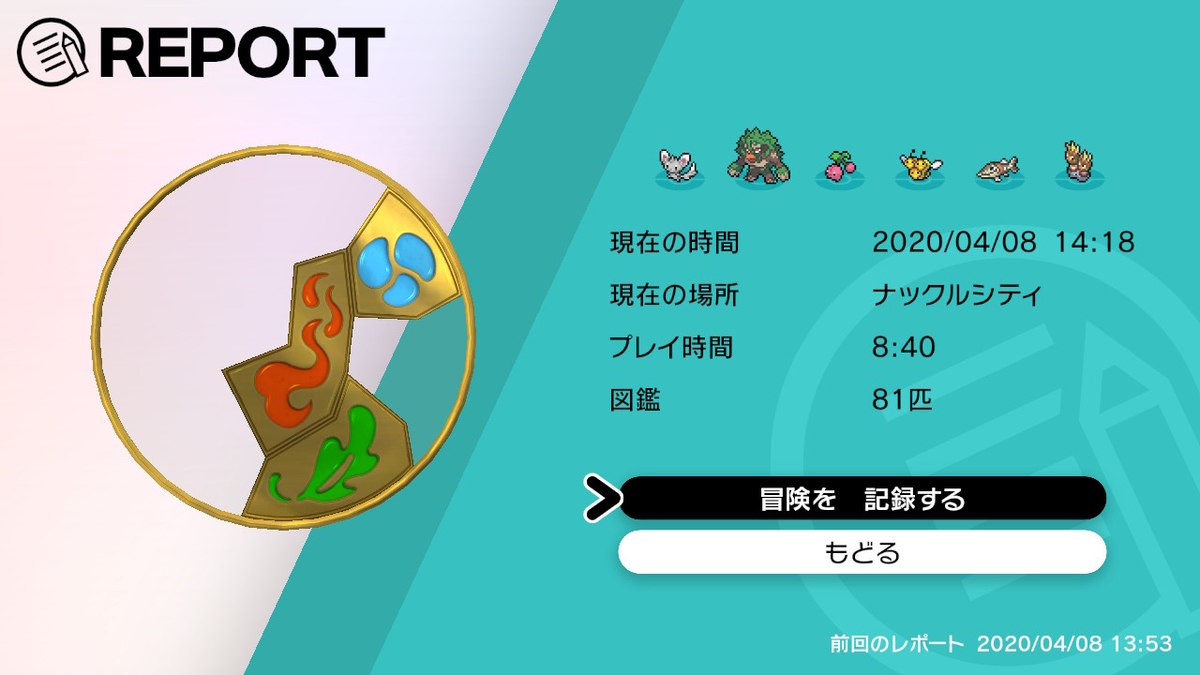 f:id:pokelive:20200408152521j:plain
