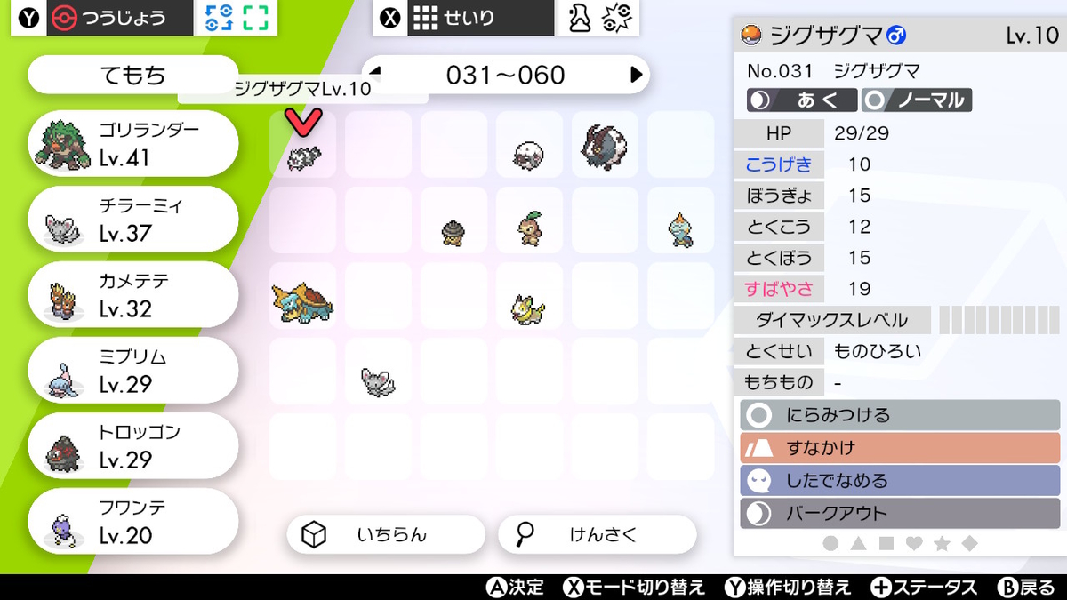 f:id:pokelive:20200411002826j:plain
