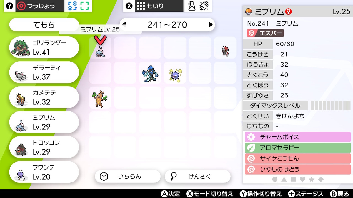 f:id:pokelive:20200411002853j:plain