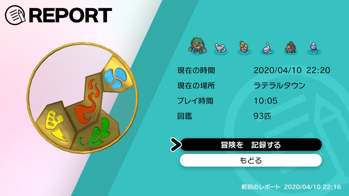 f:id:pokelive:20200411002930j:plain