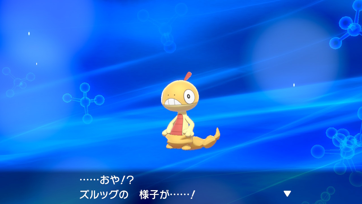 f:id:pokelive:20200430151233j:plain