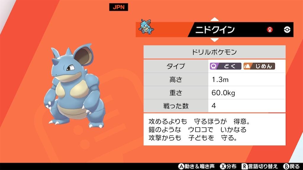 f:id:pokemogu01:20210605172945j:image