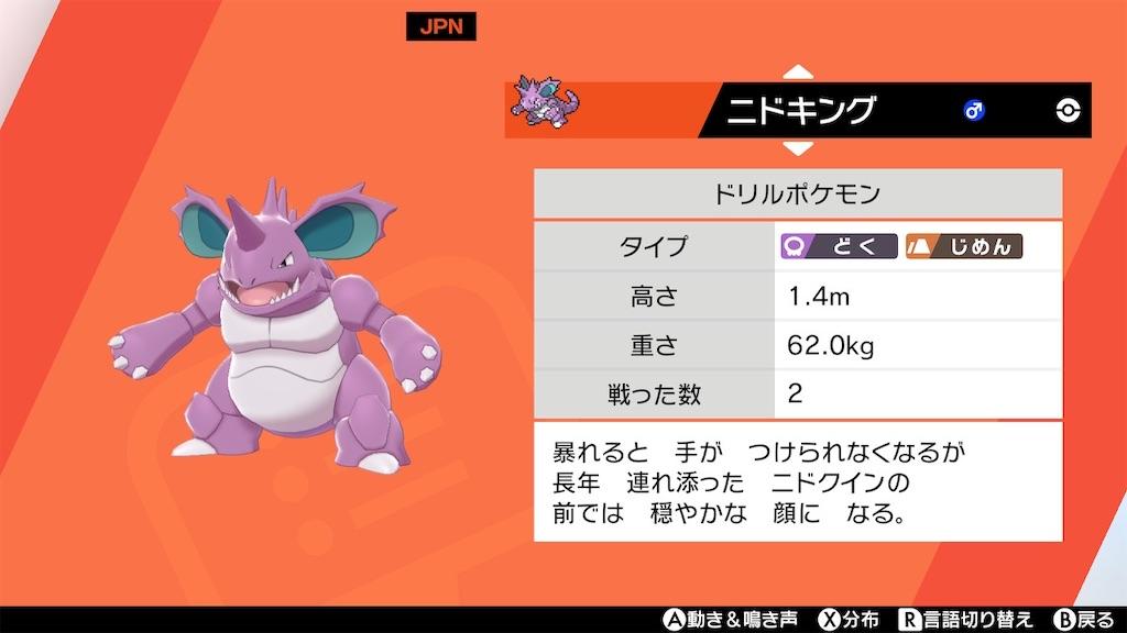 f:id:pokemogu01:20210605172948j:image