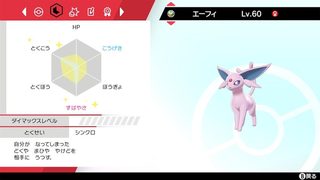 f:id:pokemogu01:20210605173258j:image