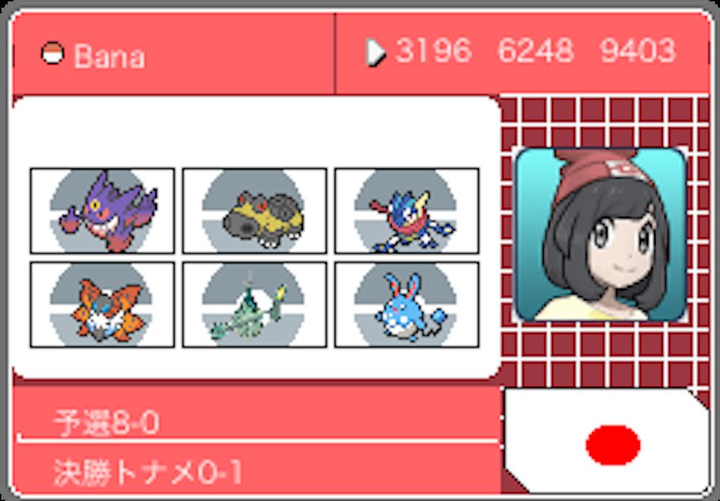 f:id:pokemon-bana-idiot:20170408173332p:image