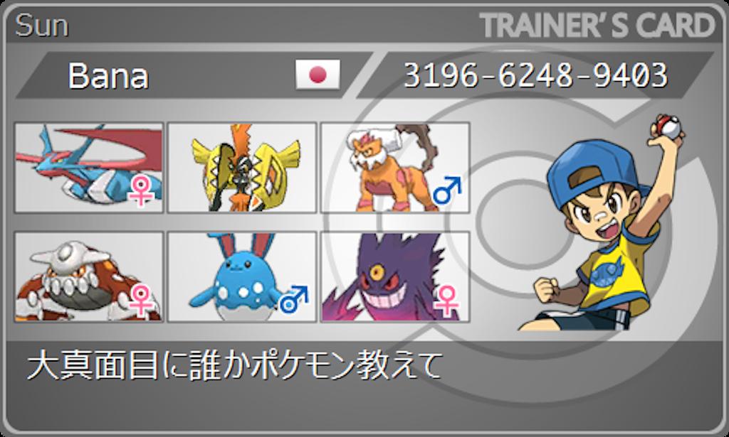 f:id:pokemon-bana-idiot:20170722194813p:image