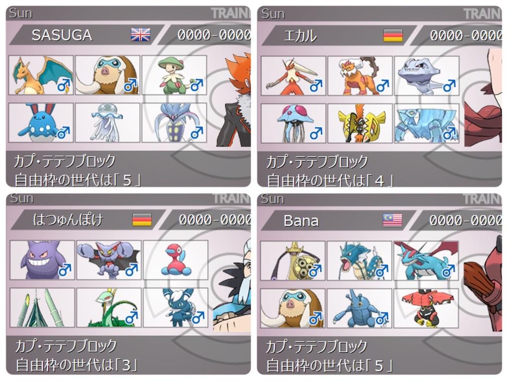 f:id:pokemon-bana-idiot:20170806023434j:image