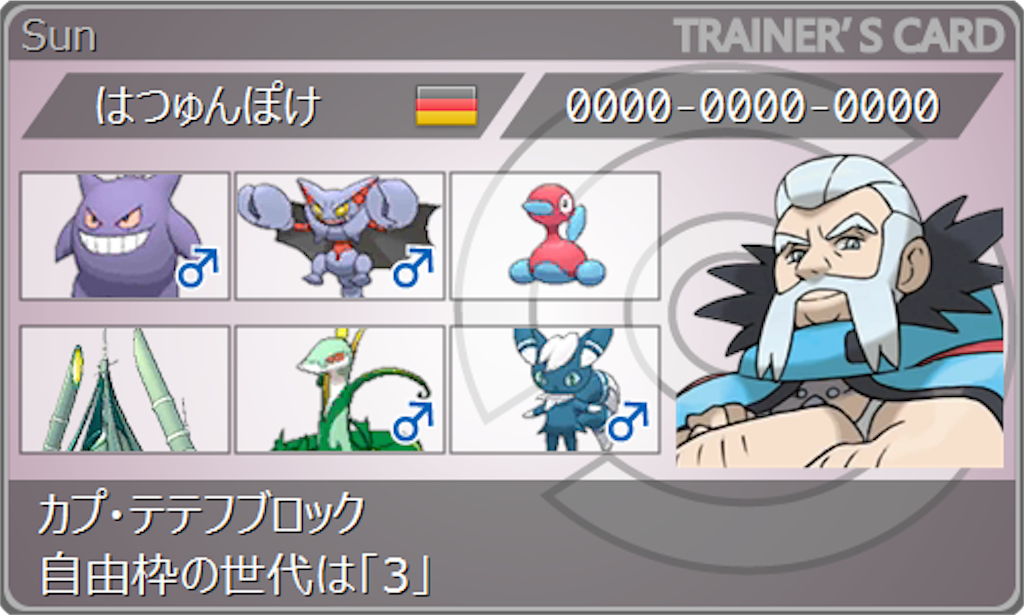f:id:pokemon-bana-idiot:20170809003414p:image