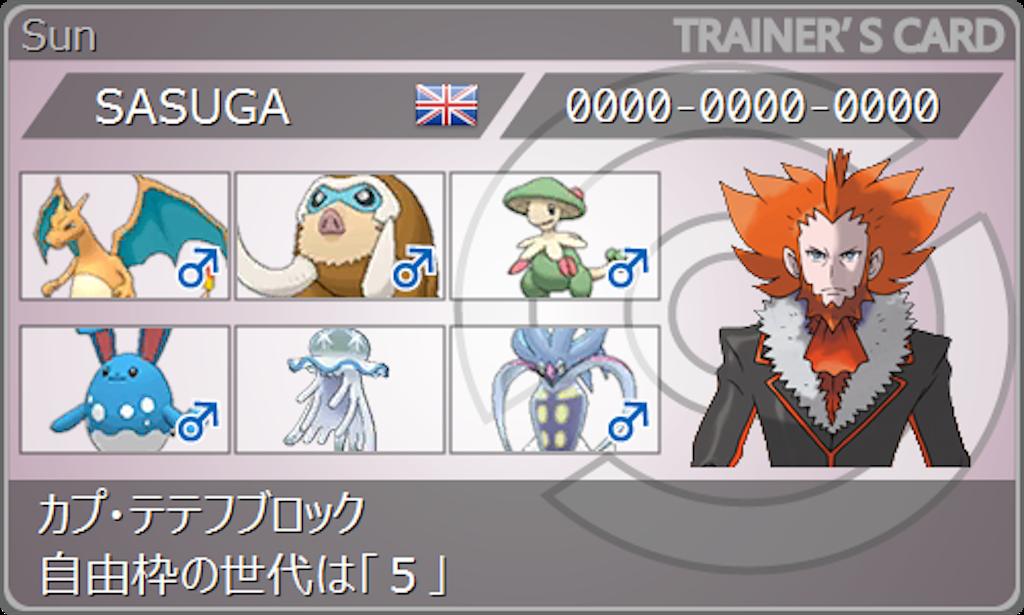 f:id:pokemon-bana-idiot:20170809003432p:image