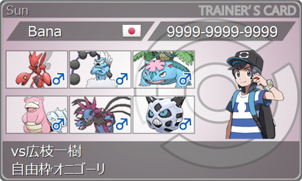 f:id:pokemon-bana-idiot:20171009233424p:image