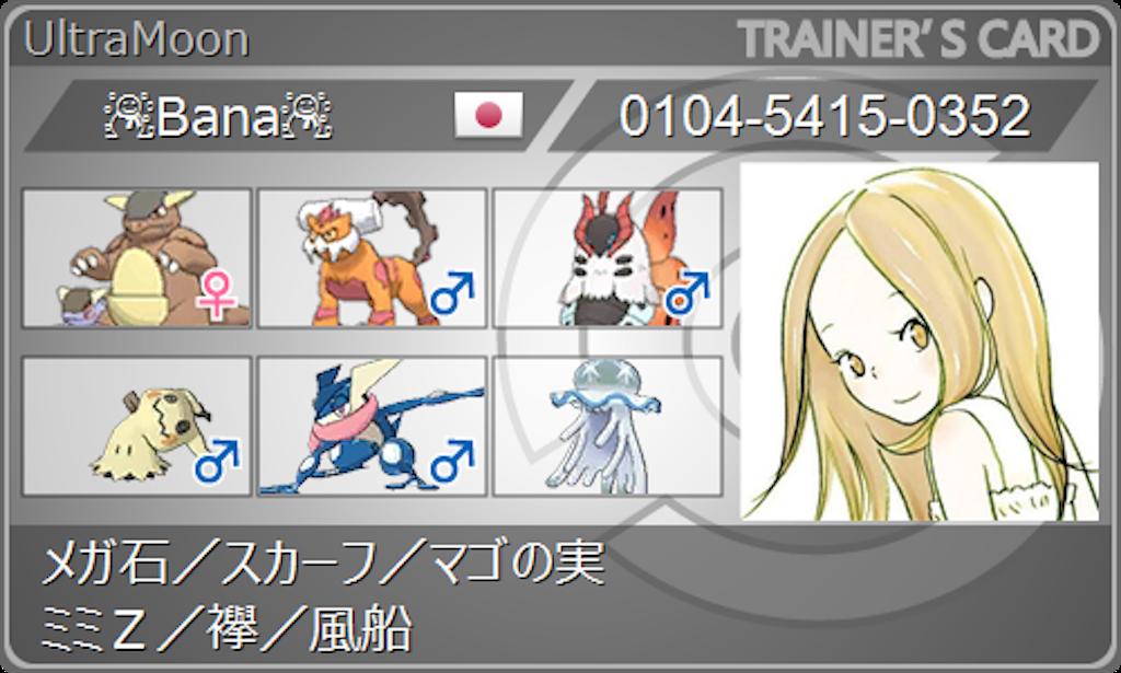 f:id:pokemon-bana-idiot:20180623160004p:image