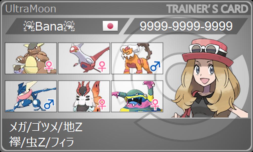 f:id:pokemon-bana-idiot:20190108120016p:image