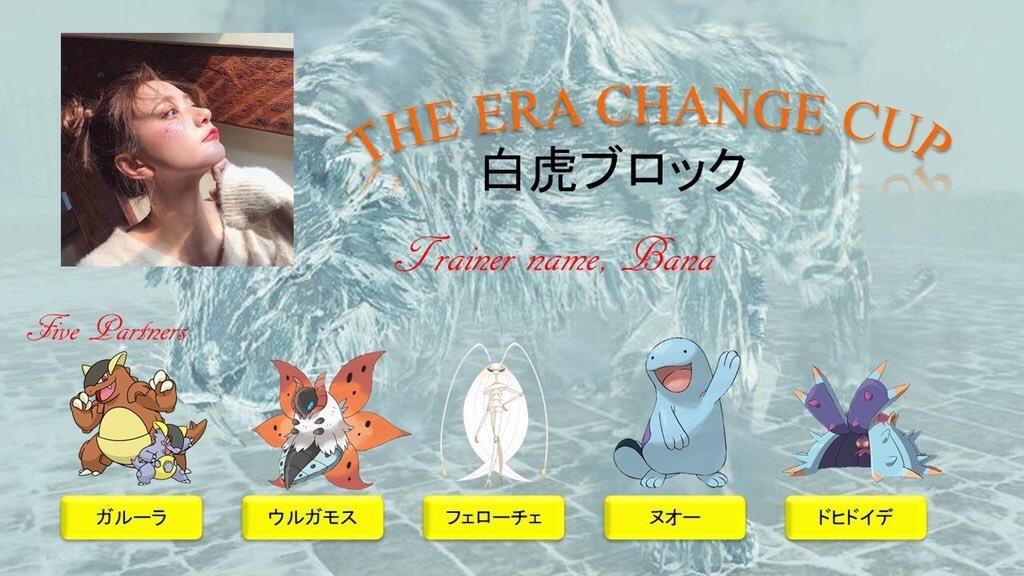 f:id:pokemon-bana-idiot:20190408013027j:image
