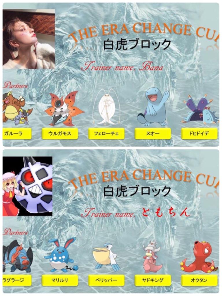 f:id:pokemon-bana-idiot:20190413111153j:image