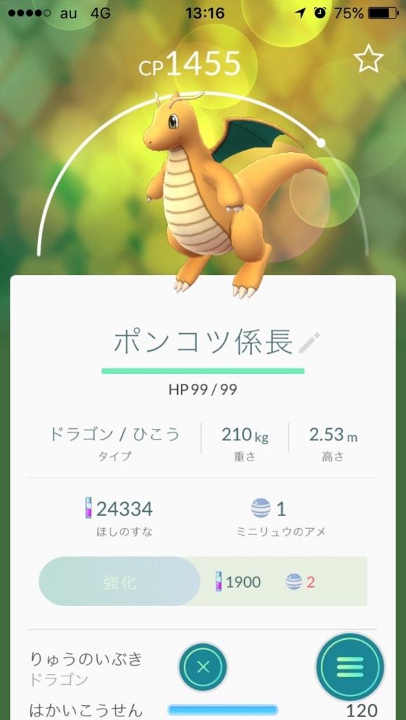 f:id:pokemon-gogo:20160823093311j:plain