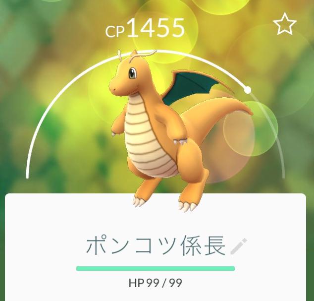 f:id:pokemon-gogo:20160823093659j:plain
