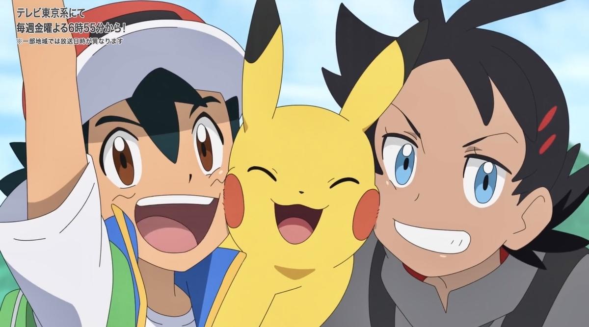f:id:pokemon_anime:20210129235747j:plain