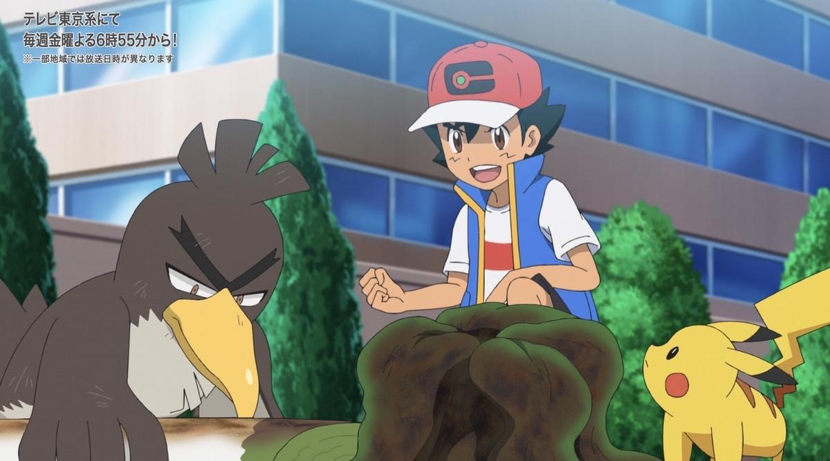 f:id:pokemon_anime:20210320130249j:plain