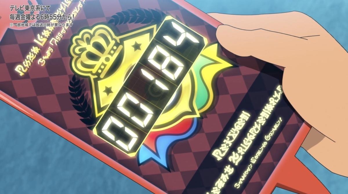f:id:pokemon_anime:20210320130749j:plain