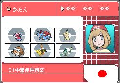 f:id:pokemon_sanos:20161224180845p:plain