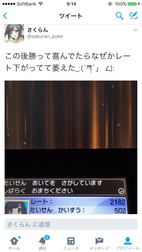 f:id:pokemon_sanos:20170117091524p:image