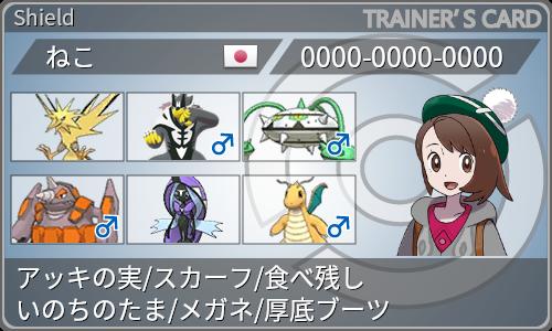 f:id:pokemon_unbreon:20210601134308p:plain