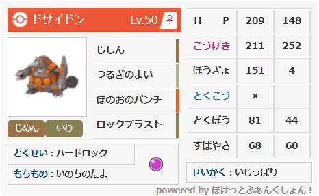 f:id:pokemon_unbreon:20210601145918p:plain