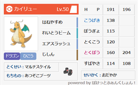 f:id:pokemon_unbreon:20210601160957p:plain