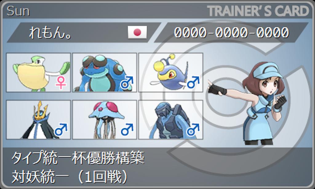 f:id:pokemonlemon:20170420104618p:image