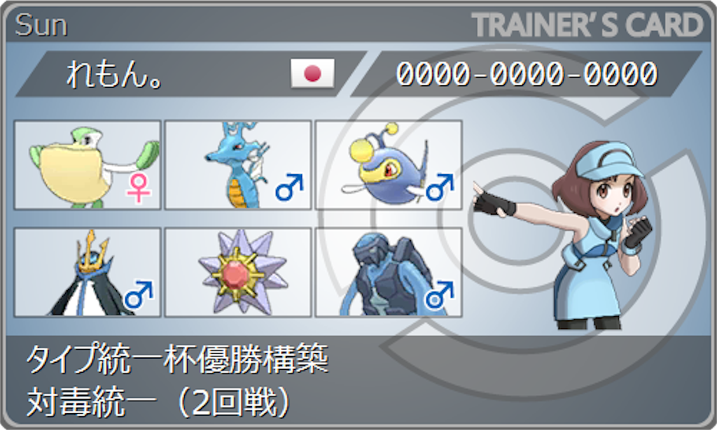 f:id:pokemonlemon:20170508100045p:image