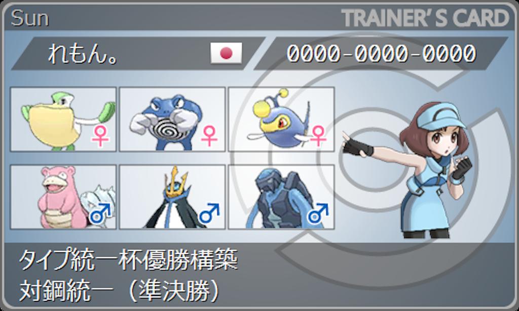 f:id:pokemonlemon:20170510233309p:image