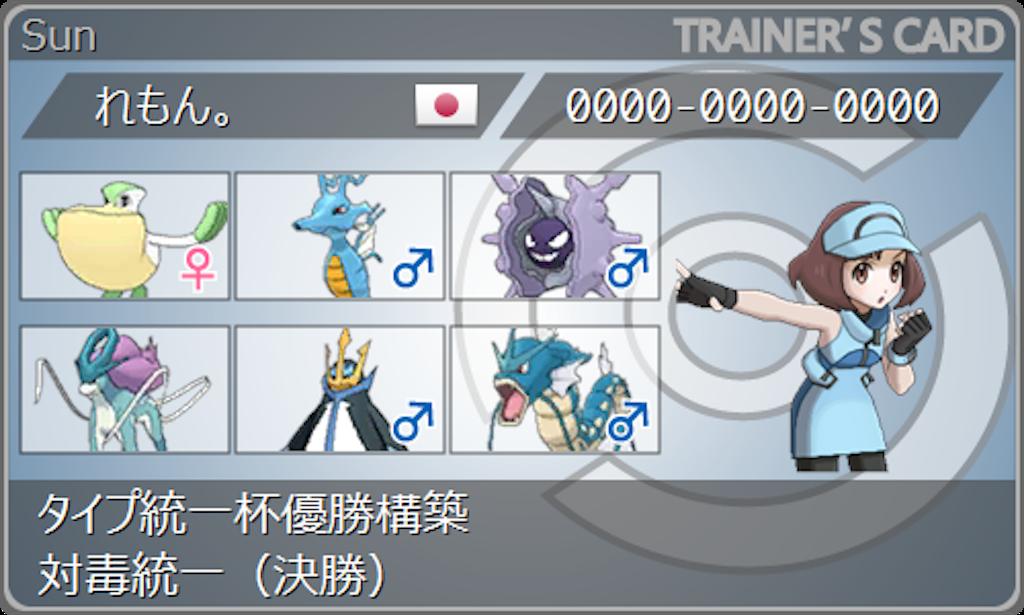 f:id:pokemonlemon:20170512103622p:image